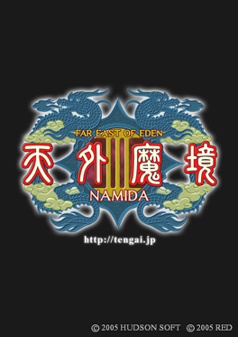 天外魔境III NAMIDA