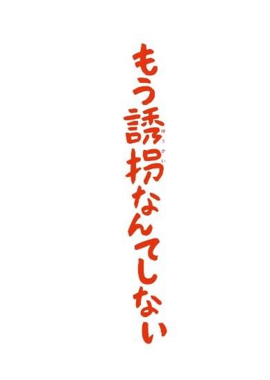 新春ドラマスペシャル「もう誘拐なんてしない」