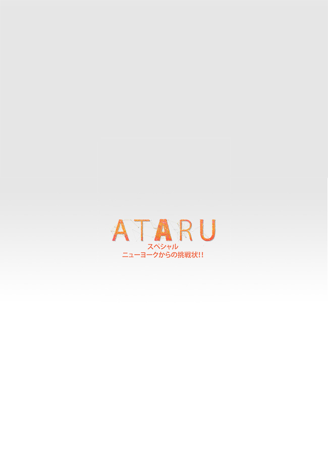 ATARUスペシャル ~ニューヨークからの挑戦状!!~