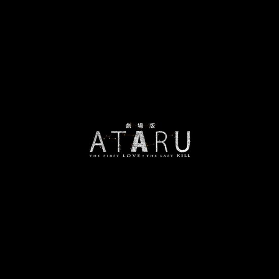 劇場版 ATARU‐THE FIRST LOVE & THE LAST KILL‐