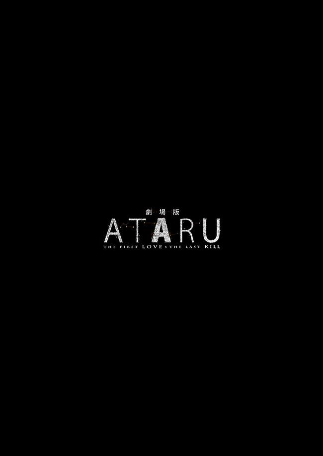 劇場版 ATARU‐THE FIRST LOVE & THE LAST KILL‐