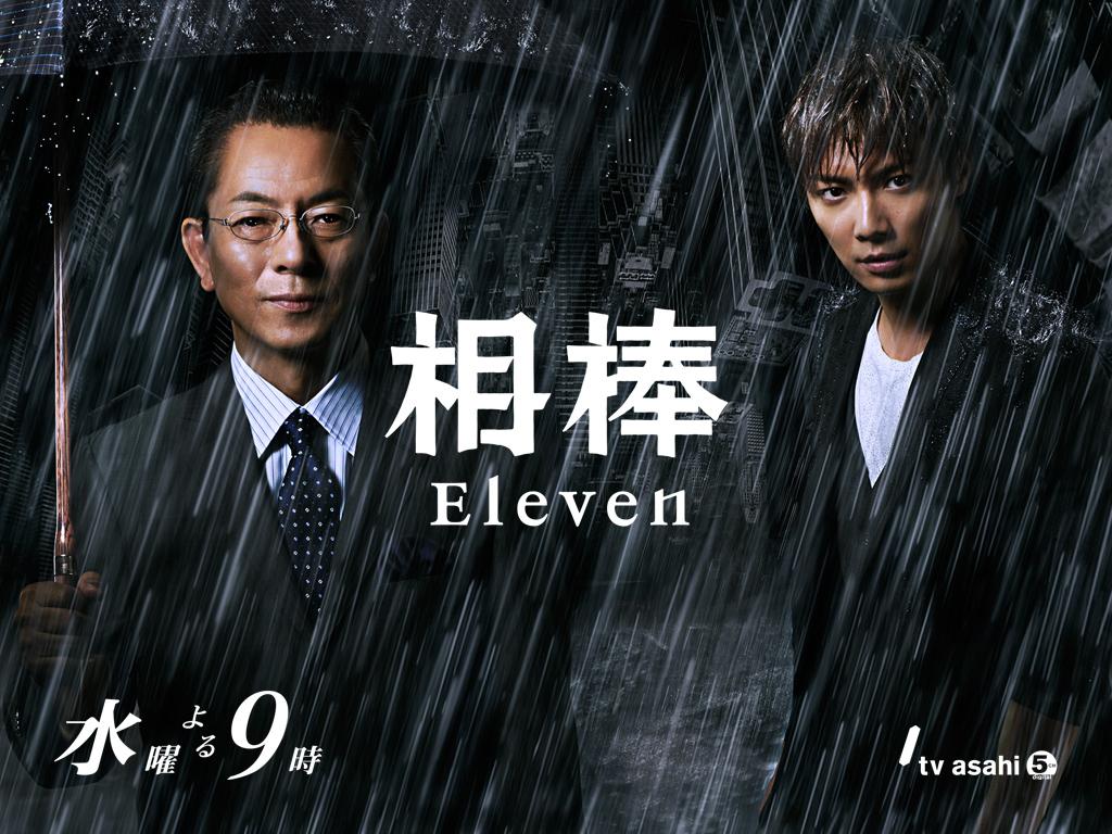 相棒  season11